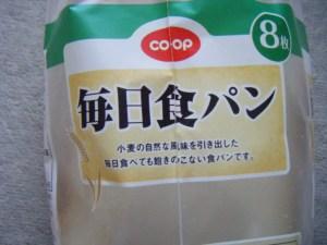 兼業主婦の食材宅配体験談 コープデリ 安くておいしいコープの食パン