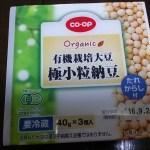 食材宅配コープデリで購入した有機栽培極小粒納豆をお試ししてみたよ