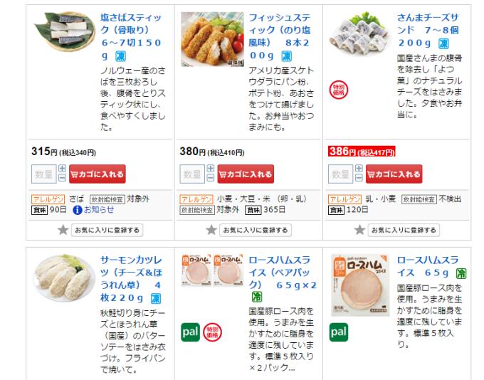アレルギー除去食品を取り扱う食材宅配サービス パルシステムのホームページ