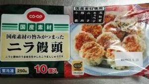国産素材の旨みがつまったニラ饅頭 10個入