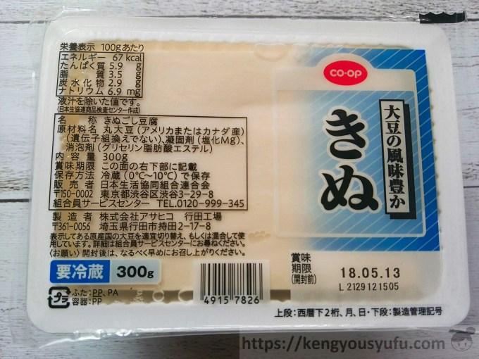 コープ 激安絹&もめん豆腐をお試ししてみました!う~ん、安い!パッケージ画像