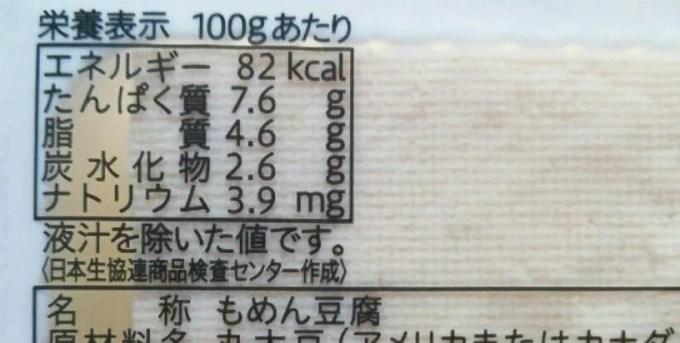 コープ 激安絹&もめん豆腐をお試ししてみました!う~ん、安い!栄養成分表示