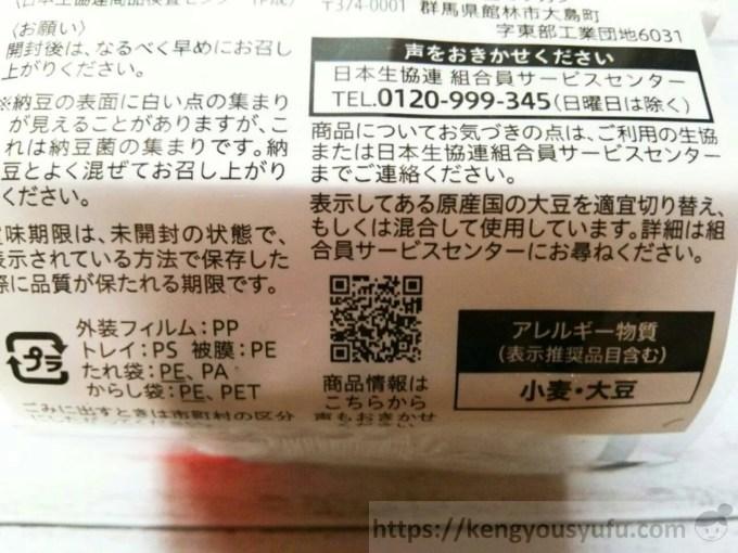 食材宅配コープデリで買った「極小粒納豆たれ&からし付」4パックセットでお得!