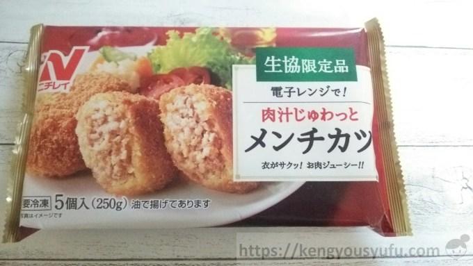 食材宅配コープデリで買った生協限定メンチカツ 電子レンジで簡単調理!