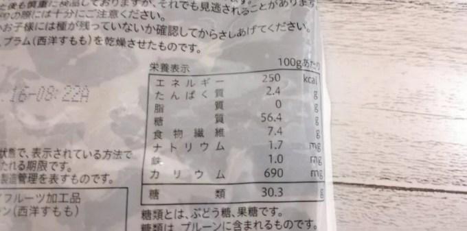 食材宅配コープデリで買った「カルフォルニア産種ぬきプルーン」栄養成分表示画像