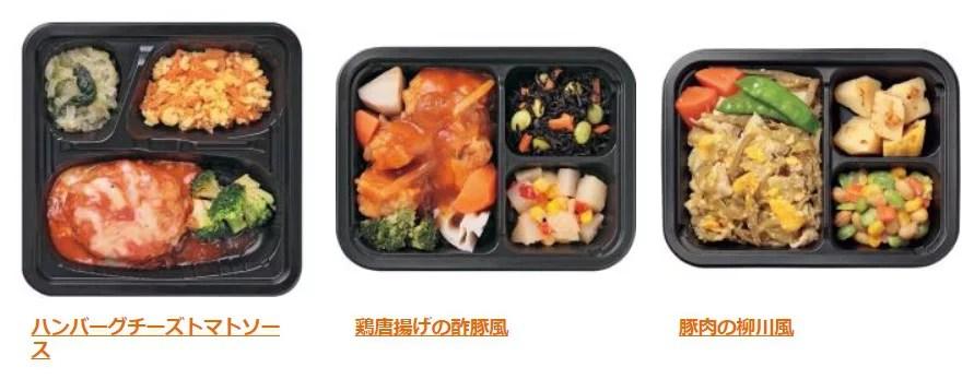 夕食宅配ヨシケイの冷凍弁当 メニュー例