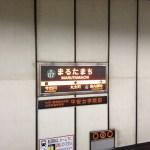 自分のレベルアップのために京都に行ってきた