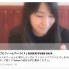 クラリネット奏者の吉田佐和子さんにTwitterのプロフィールアドバイスを依頼してみた