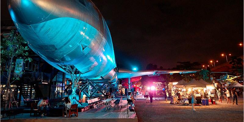 泰國曼谷自由行 | CHANG CHUI MARKET飛機創意市集。2017曼谷夜市新地標!結合文創、美食、酒吧、夜市的藝文市集。