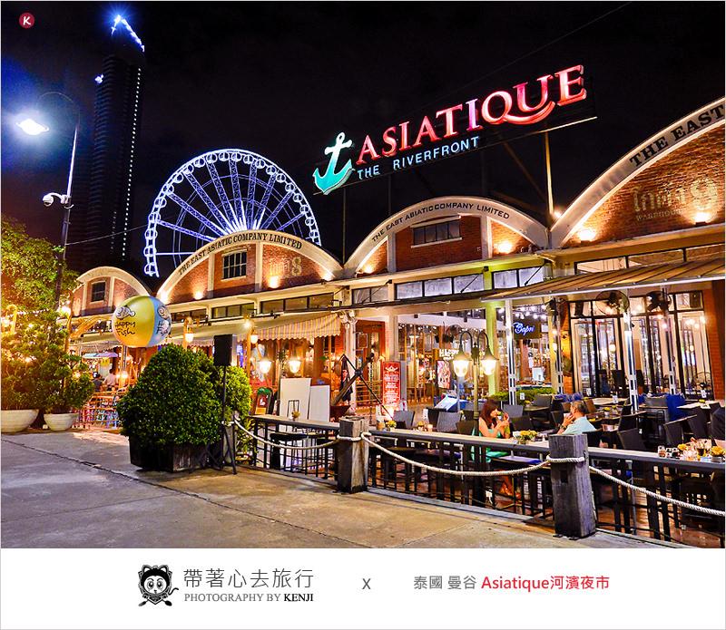 泰國曼谷夜市 | Asiatique河濱碼頭夜市-第一次來泰國自由行必去的夜市。 - 帶著心去旅行