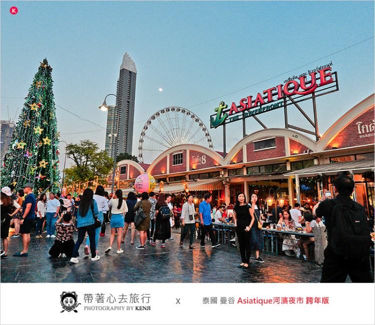 泰國曼谷跨年 | Asiatique河濱碼頭夜市-跨年來這裡就對啦! (文末有煙火影片)演唱會超級High,泰菜美食、手標牌泰式奶茶吃喝都不膩。