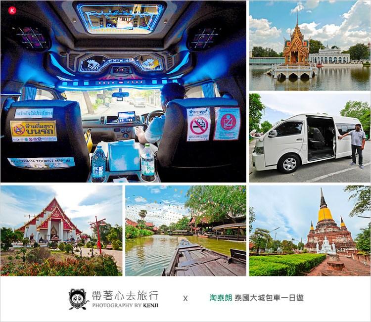 泰國大城自由行   淘泰朗-泰國大城一日遊自由行包車找它就對啦!有如PARTY版的休旅車,客製化行程、專業服務且優質的包車公司。