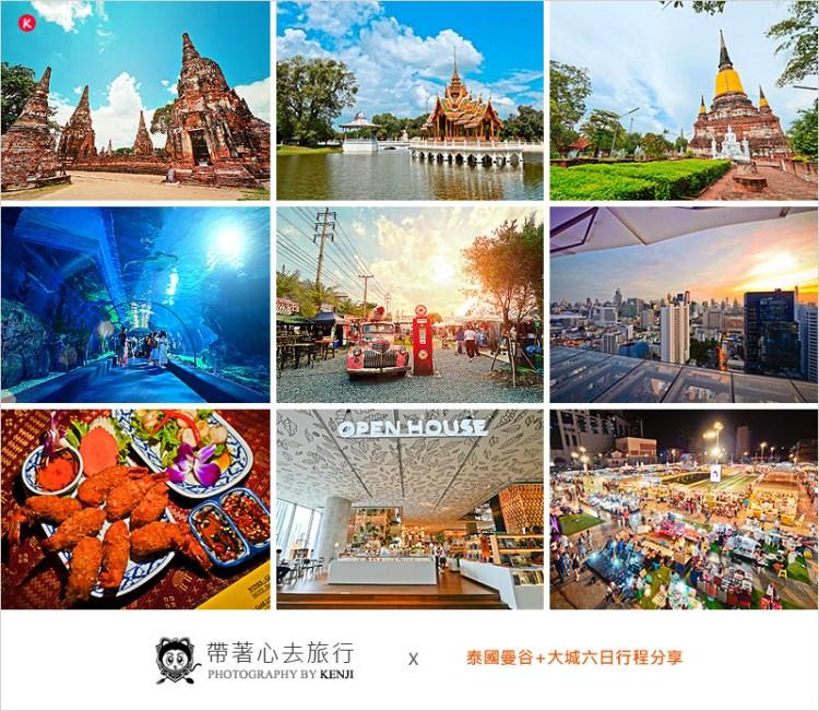 泰國曼谷自由行   曼谷+大城六日鐵腿行程。大城古城巡禮、曼谷高空酒吧、湄南河浪漫遊輪、曼谷夜市美食、時尚貴婦百貨,不藏私行程總分享。