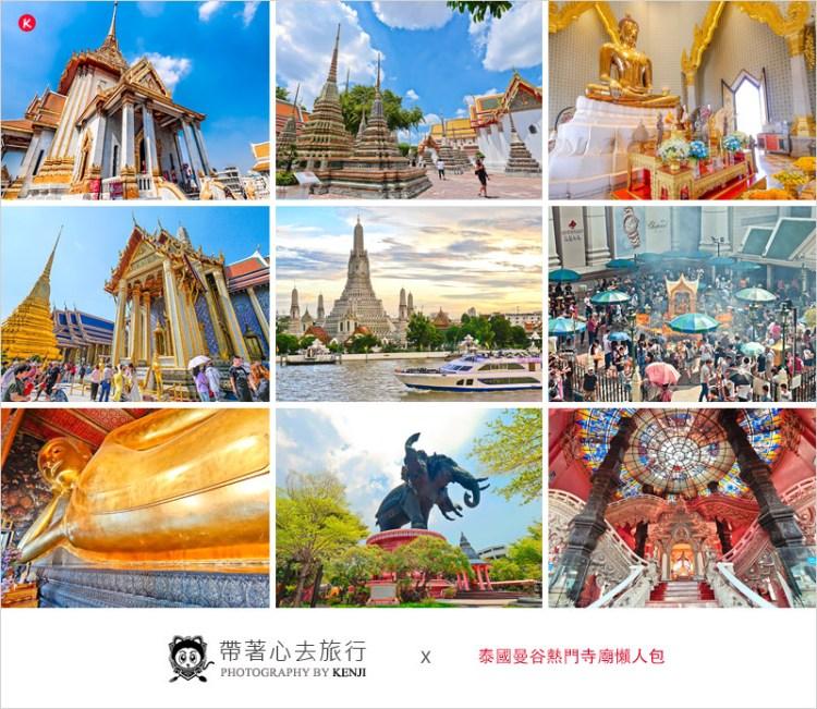 泰國曼谷佛寺   曼谷自由行必去寺廟懶人包(門票及交通相關資訊)。