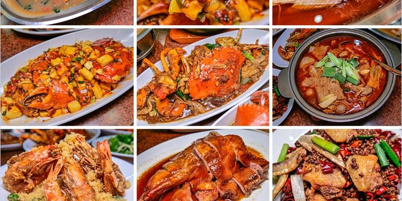 台中西屯海鮮餐廳 | 大祥海鮮燒鵝餐廳,四季都能品嚐到的五星級螃蟹季料理,鮮美好吃,還有多道超人氣私房料理都好涮嘴。