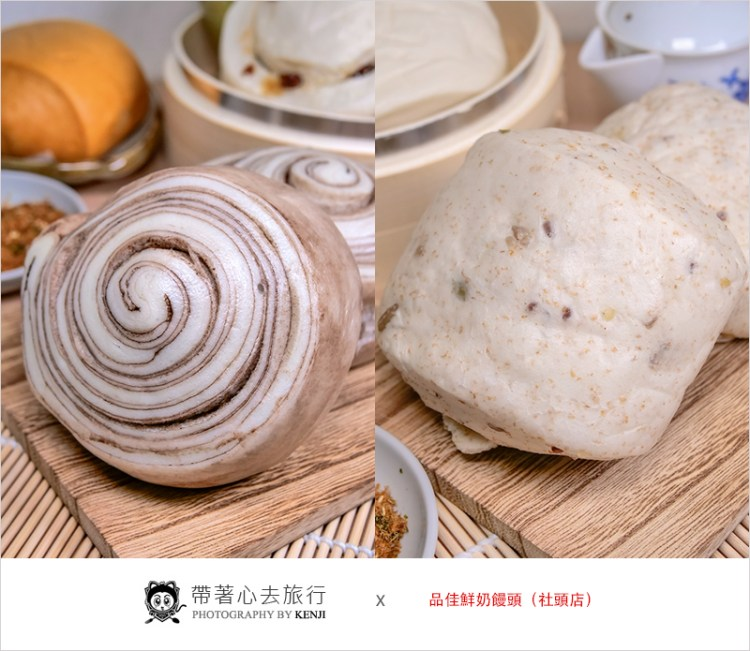 彰化社頭美食 | 品佳鮮奶饅頭(社頭店)-選用上等麵粉,每天新鮮現做,就算冷掉還是好吃,彰化社頭必買好吃伴手禮。