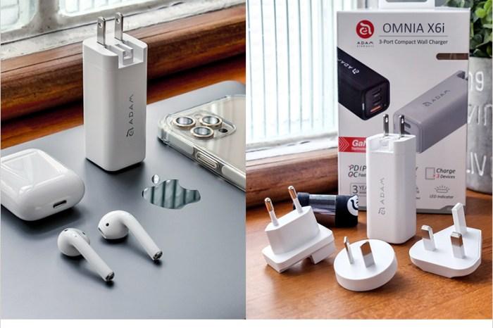 快充電器開箱   亞果元素-氮化鎵GaN三孔迷你快速電源供應器 OMNIA X6i-小體積大能量,三孔同時充電的真快充充電器,多國轉接頭出國旅遊的迷你充電神器。