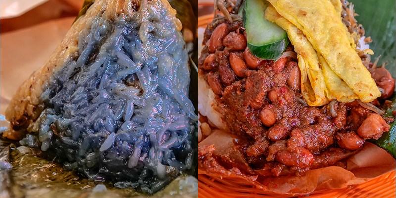 台中西區異國料理   老王去野餐,專賣馬來西亞風味餐點,超推蝶豆花娘惹粽、椰漿飯,餐點道道入味好吃。