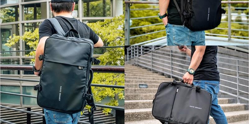 Nayo Smart Nayo EXP 後背包   商務/通勤/輕旅行,有了這一咖就搞定!後背包界的變形金剛。