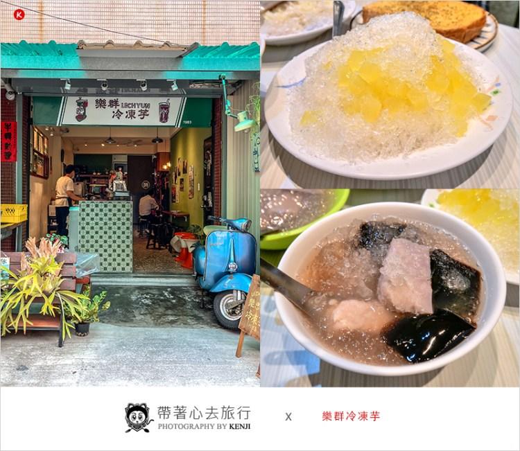台中西區冰店   樂群冷凍芋,第五市場樂群街必吃的古早味老冰店,冷凍芋、牛奶冰配烤土司便宜又好吃。