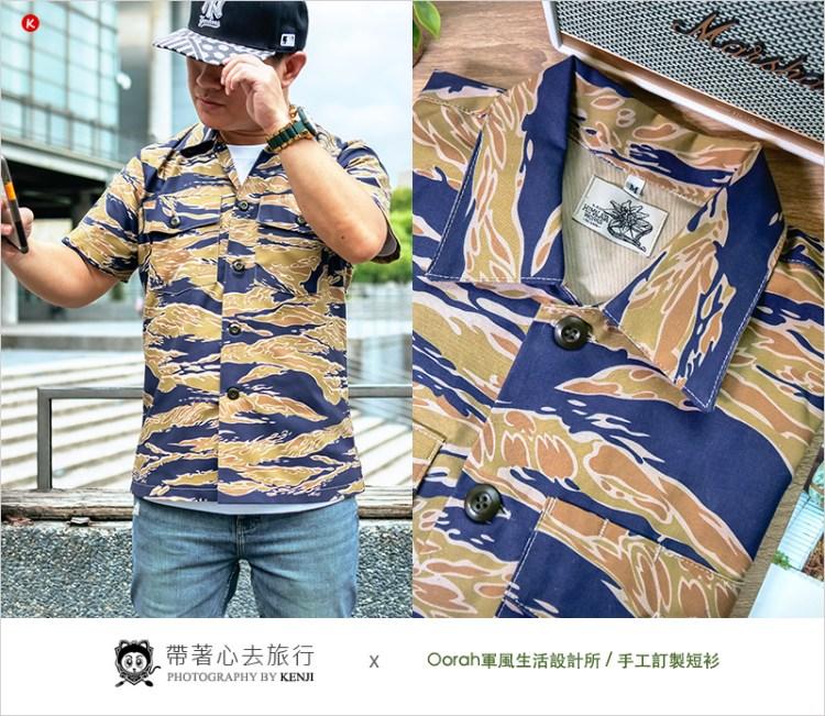 手工訂製迷彩襯衫   Oorah軍風生活設計所,我的第一件手工跨界聯名越戰虎斑迷彩短衫 OG-107。穿搭/限定/古著軍裝。