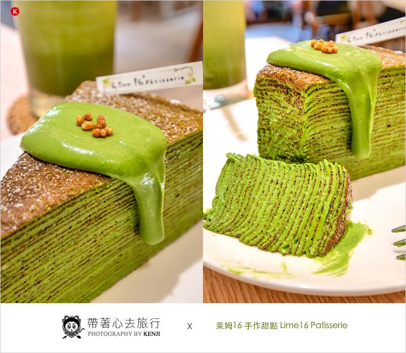 台中北區甜點   萊姆16 手作甜點-Lime16 Patisserie,千層蛋糕控不能錯過的IG熱門甜點店。超推茶香苦韻濃厚的小山園抹茶千層!