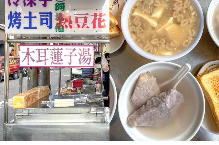 台中中區小吃 | 阿斗伯冷凍芋,中華夜市老字號古早味銅板美食,冷凍芋配烤土司好好吃,花生豆花也必點。