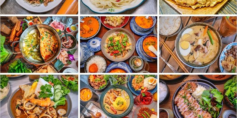 台中泰式料理推薦懶人包 | 泰式火鍋、泰式咖哩、泰式酸辣海鮮湯、泰式打拋豬、泰國小吃、泰式檸檬魚、泰式炒泡麵。