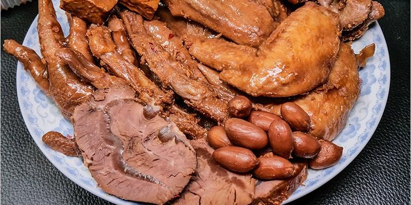 黑竹園雞腳凍 | 彰化員林老字號的宅配美食,冰鎮滷味、雞翅、鴨翅、鴨舌、滷牛肉,好吃不膩超涮嘴。