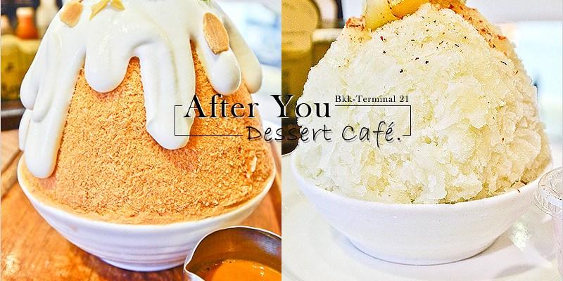 泰國曼谷必吃甜點   After You Dessert Cafe (Terminal 21)-超夯泰式奶茶雪綿冰,香濃好好吃,情人果甜香鹹辣口感新冰品好特別。