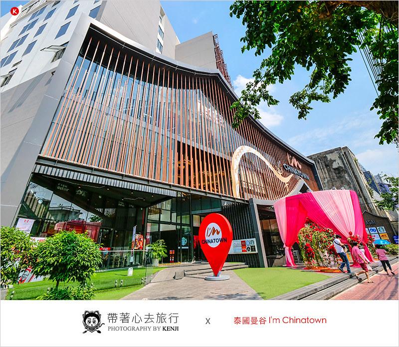 泰國曼谷I'm Chinatown(龍蓮寺站)-中國城購物商場,泰式街頭小吃、泰國伴手禮、SPA按摩店、健身中心應有盡有。