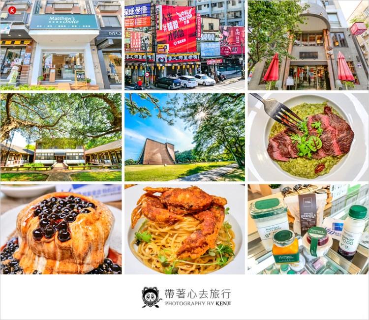台中中科東海商圈一日遊 | 中科東海必訪景點,特色美食不藏私,跟著吃喝玩樂就對啦。