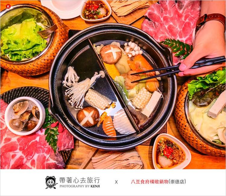 八豆食府精緻鍋物(崇德店)-餐點美味精緻、價位實在、環境典雅舒適,很適合活動包場、人文講座、團體聚餐的高質感鍋物餐廳。