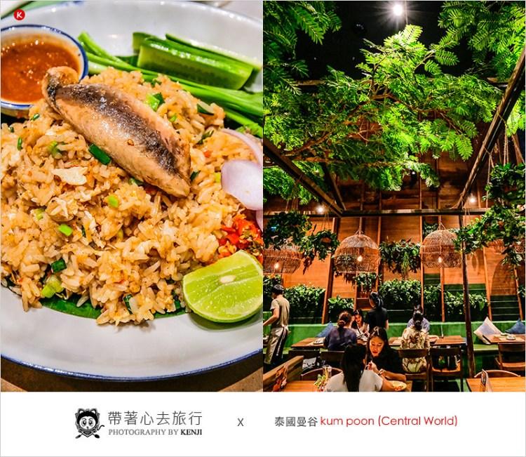 泰國曼谷Kum Poon(Central world)-道地超人氣的泰北料理,口味好吃不貴,森林系的用餐環境好有氛圍。