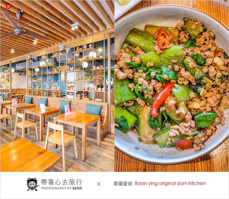 泰國曼谷必吃餐廳 | Baan Ying Original Siam Kitchen(Central world)-曼谷好吃的泰式料理連鎖餐廳,菜單豐盛,一個人來吃飯也很適合。