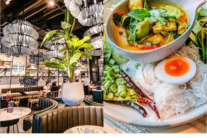 泰國曼谷美食   Kub Kao' Kub Pla 吃飯吃魚(ICONSIAM分店)-泰國網美級的泰式料理餐廳,餐點好吃,環境時尚,好吃又好拍。