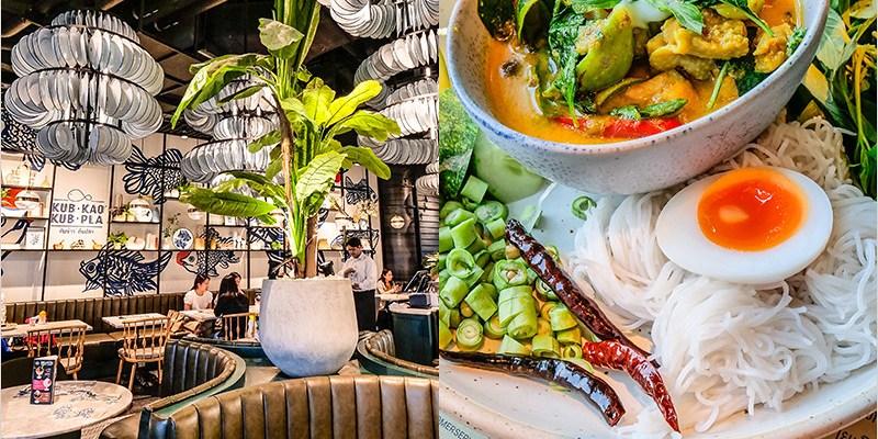 泰國曼谷美食 | Kub Kao' Kub Pla 吃飯吃魚(ICONSIAM分店)-泰國網美級的泰式料理餐廳,餐點好吃,環境時尚,好吃又好拍。