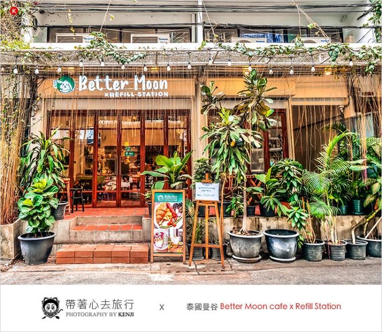 泰國曼谷早午餐   Better Moon cafe x Refill Station(On Nut站)-家庭式料理,以綠色空間、注重環保為主的早午餐店。