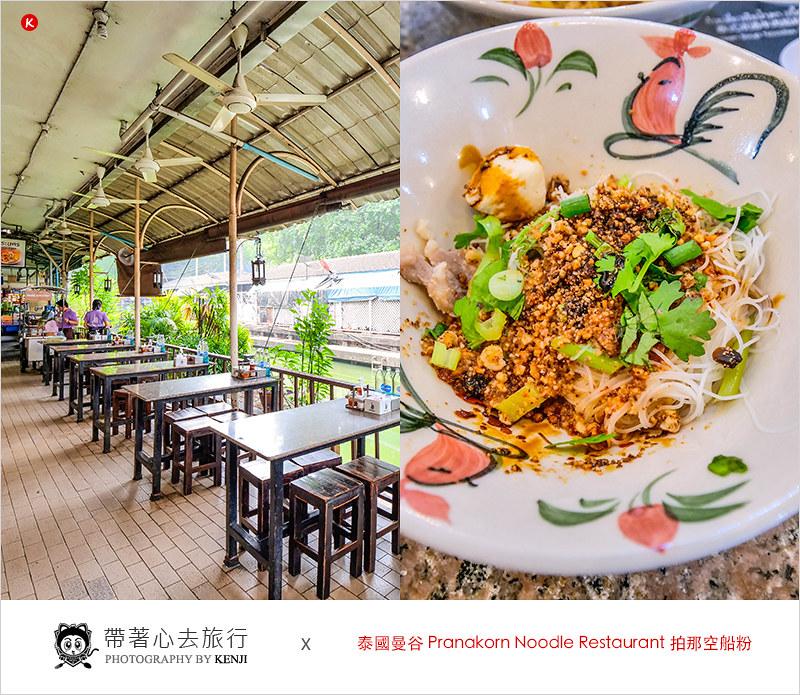 泰國曼谷船麵   Pranakorn Noodle Restaurant 拍那空船粉(勝利紀念碑站)-來曼谷不能錯過的平價小吃,天橋下的船麵一條街。