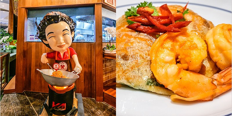 泰國曼谷美食 | 鬼門炒粿條 Thip samai Pad Thai (ICONSIAM分店)-老字號的傳統美食,蛋皮包粿條,好吃又特別,吃完還能逛豪華等級的百貨公司。