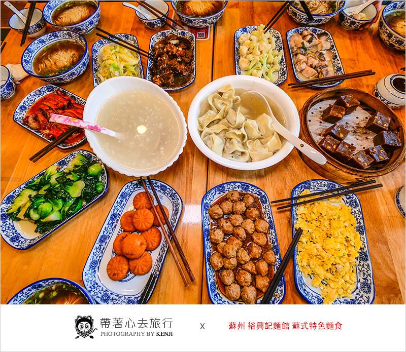 蘇州必吃美食   裕興記麵館-百年老字號蘇式特色麵食,來蘇州不能錯過的道地古早味麵食。