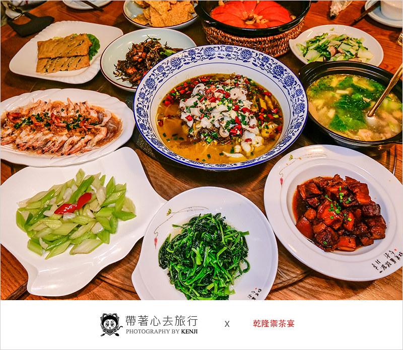 江南杭州美食   萬融堂-乾隆禦茶宴,以茶入菜道地料理,醬鴨南瓜、特色酸菜魚、萬融紅火悶肉、野生菌雞煲,精緻有特色,好吃又豐盛。