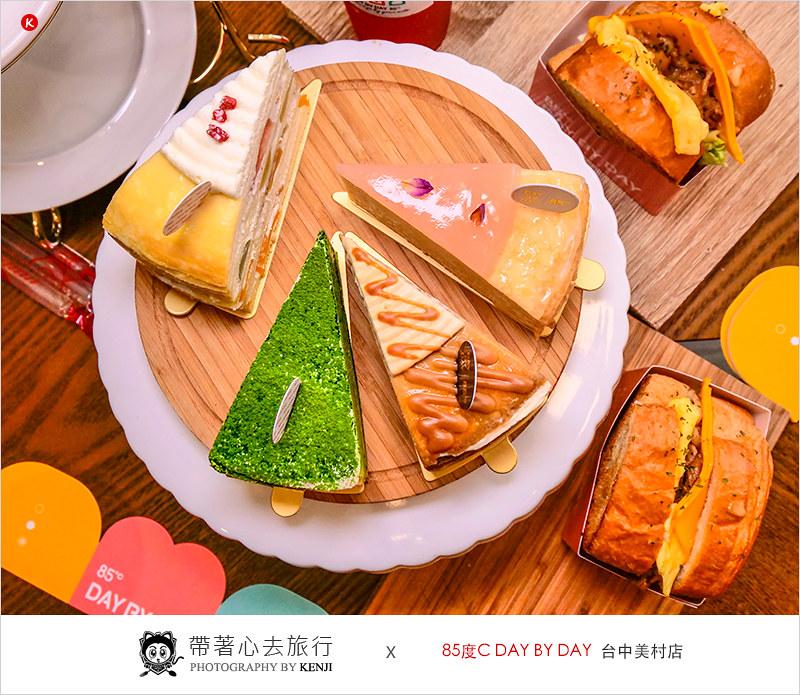 台中美食 | 85度C DAY BY DAY(美村店)-網美系必吃舒芙蕾甜點+千層蛋糕,美味厚煎吐司、咖啡奶奶超推人氣美食必點。