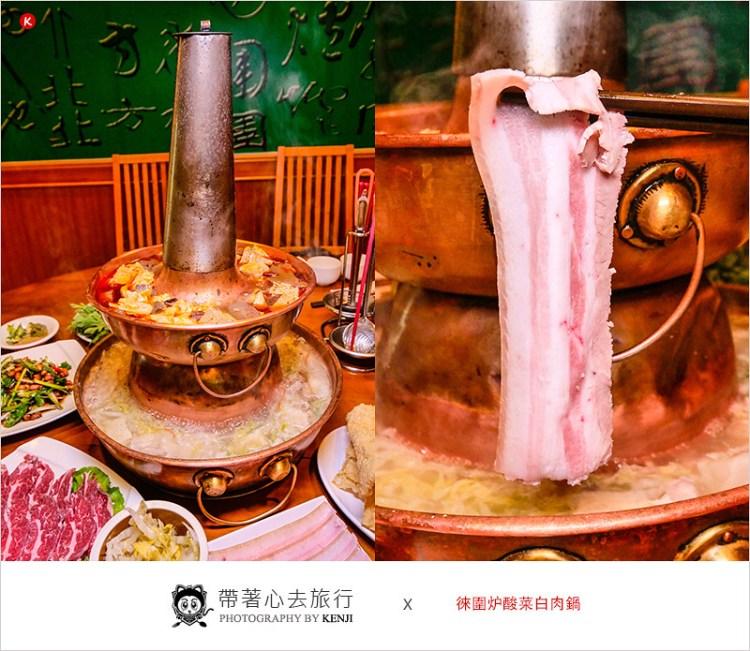 台中西屯酸菜白肉鍋   徠圍爐北方風味館-炭火雙層鴛鴦鍋,東北瀋陽道地酸菜白肉鍋、麻辣鍋雙重享受好好吃。
