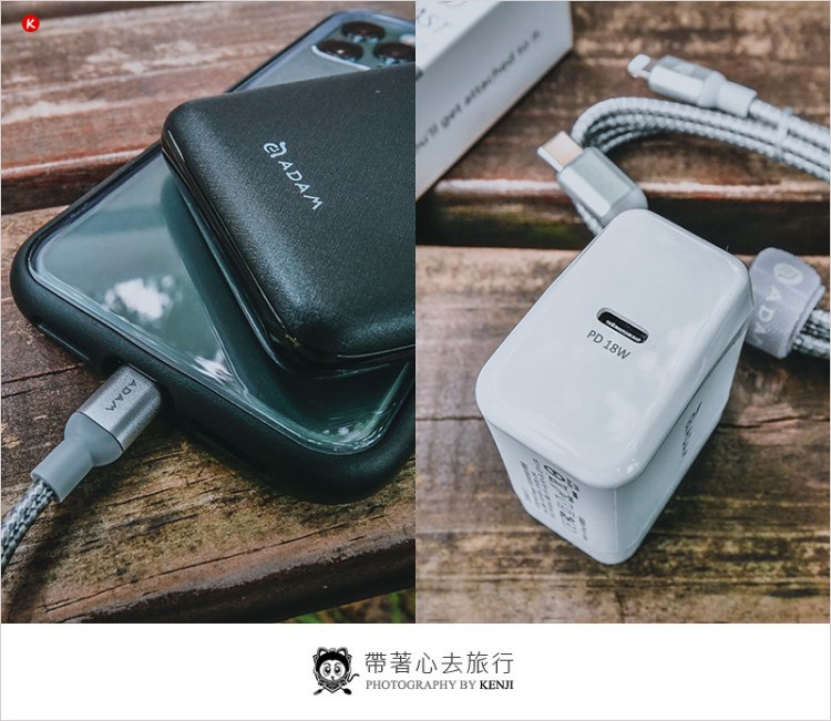 行動電源開箱   蘋果MFi雙認證快速充電組+GRAVITY M PD快充行動電源,使用簡單,幫手機&電腦充電方便又快速。