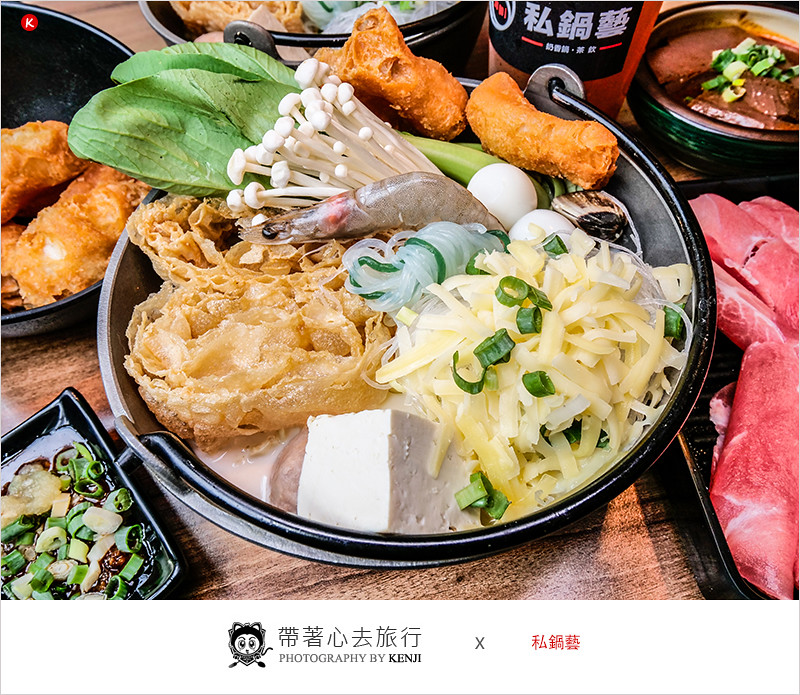 台中北區火鍋店 | 私鍋藝-平價大份量的火鍋店,大推薦濃厚奶香味的起司奶香鍋,店家還有提供手搖茶飲哦。