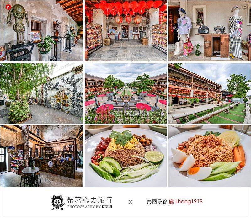 泰國曼谷景點   廊 LHONG 1919-中國風河岸文創景點,破百年歷史的碼頭火船廊,IG拍照打卡熱點。