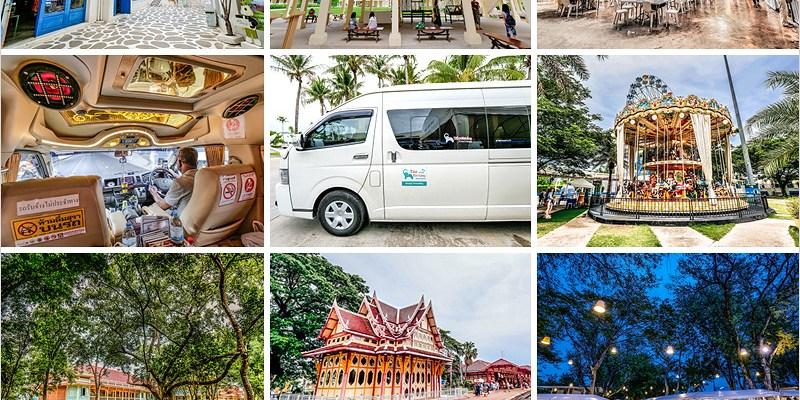 泰國華欣包車一日遊   淘泰朗包車,服務優質又專業,車內舒適乾淨,司機開車技術與服務態度都很令人滿意。還有24hr接送服務&多日包車服務哦!