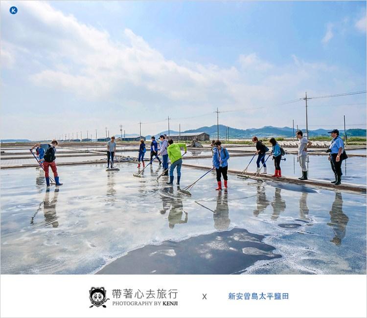 韓國全羅南道景點   新安曾島太平鹽田-體驗鹽田生活,品嚐海鹽冰淇淋,很不一樣的韓國旅遊新體驗。