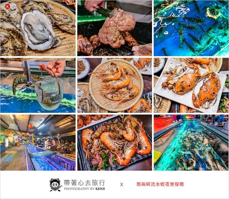 台中海鮮燒烤吃到飽   那兩蚵流水蝦夜景餐廳-新鮮活蝦、東石鮮蚵、三點蟹、多種肉品熟食、冰淇淋飲料通通吃到飽,還能欣賞台中美麗夜景。